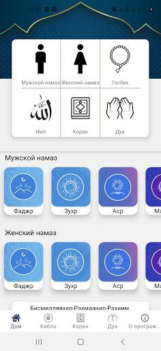 Намаз: обучение для начинающих  screenshots 1