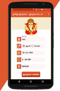 Tamil Jathagam  Jathagam For Pc | Download And Install (Windows 7, 8, 10, Mac) 1
