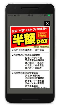 ウタヒロ:「カラオケルーム歌広場」公式アプリ★クーポンあり♪のおすすめ画像5