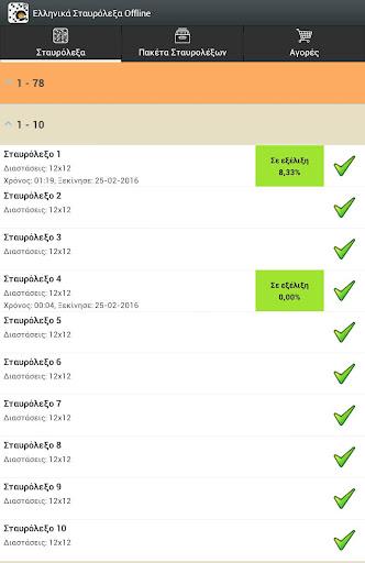 Ελληνικά Σταυρόλεξα Offline screenshots 2
