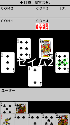 playing cards Napoleon 4.6 screenshots 2