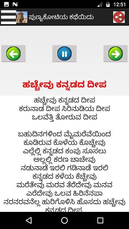 ಕನ ನಡ ಭ ವಗ ತ ಮತ ತ ಜನಪದ ಗ ತ ಗಳ Audio Lyrics Android Apps Appagg