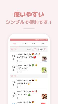 日常 - MY日記帳アプリ(無料)のおすすめ画像5