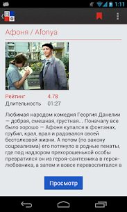 Наше Кино – фильмы 3