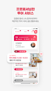 Dongnae Real Estate: Find Your Home 1.0.2 screenshots 5