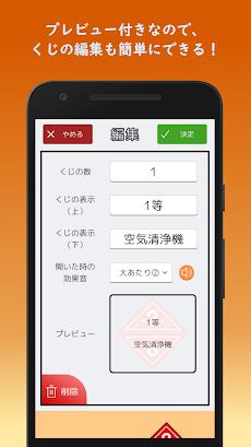 簡単設定!三角くじ くじ引きアプリのおすすめ画像4