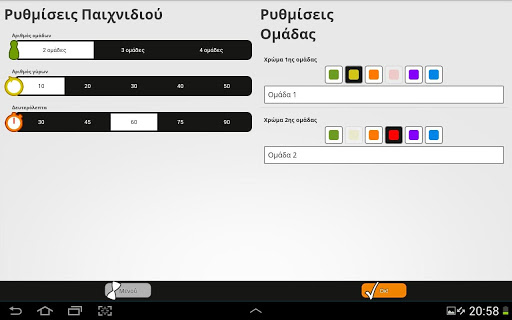u03a0u03b5u03c2 u0392u03c1u03b5u03c2!  screenshots 11