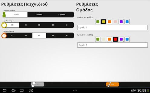u03a0u03b5u03c2 u0392u03c1u03b5u03c2! 4.61 Screenshots 15