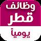 com.qatar.jobs.today