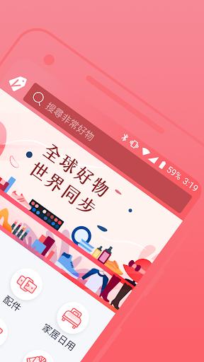VeryBuy非常勸敗 - 時尚女裝海外購物首選 5.29.0 screenshots 2
