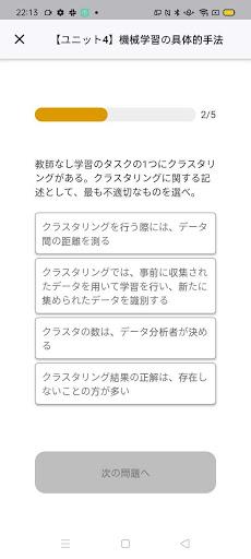 G検定対策アプリのおすすめ画像5