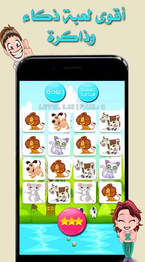 أقوى العاب ذكاء و ذاكرة أطفال 🎁 بدون نت 😎 5.0.5 screenshots 1