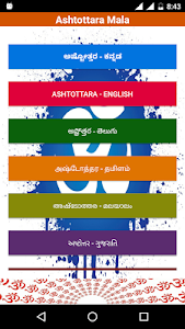 Ashtottara Maala All Languages 1.0.1