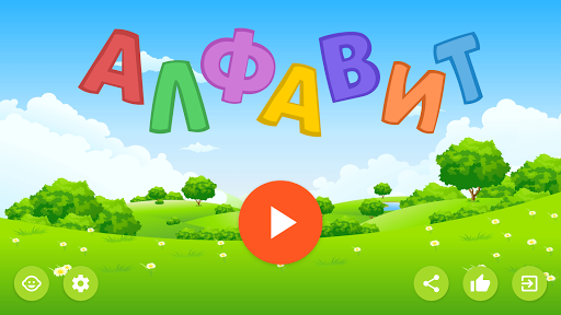 Russian alphabet for kids. Letters and sounds. 5.5.0 Screenshots 1