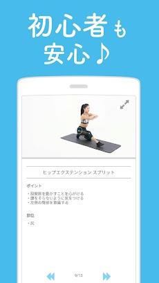 FYSTA トレーニングでダイエット・フィットネス・筋トレならのおすすめ画像4