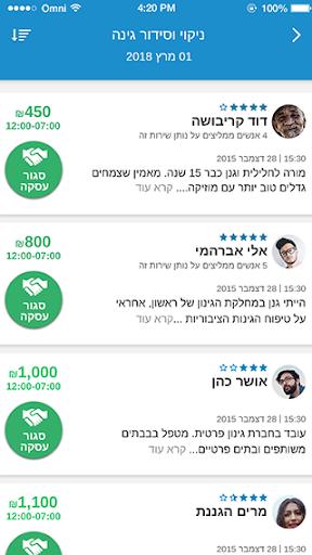 WeFix (Israel) apktram screenshots 5