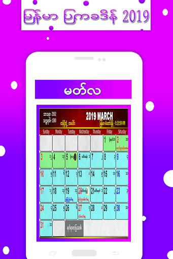Myanmar Calendar 2021  Screenshots 3
