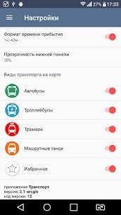 Транспорт Новосибирской области 8
