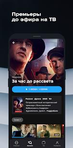 more.tv – ТВ, фильмы и сериалы онлайн 2