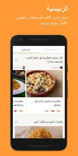 كوكباد – وصفات طبخ شهية  screenshots 2