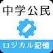 ロジカル記憶 中学公民 無料の勉強アプリ - Androidアプリ