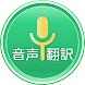 話すと翻訳-すべての言語の翻訳者。 自由
