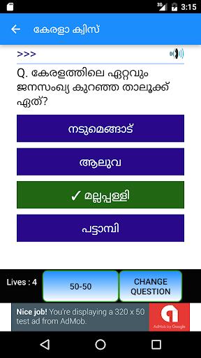 Quiz Kerala Malayalam 14.0 screenshots 5