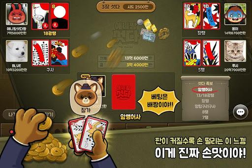 uc560ub2c8ud321 uc12fub2e4 1.0.56 screenshots 2