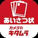 挨拶状 カメラのキタムラ 挨拶状アプリで写真付き挨拶状の作成やポストカードの宛名印刷もできる