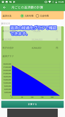 住宅ローン計算アプリのおすすめ画像4