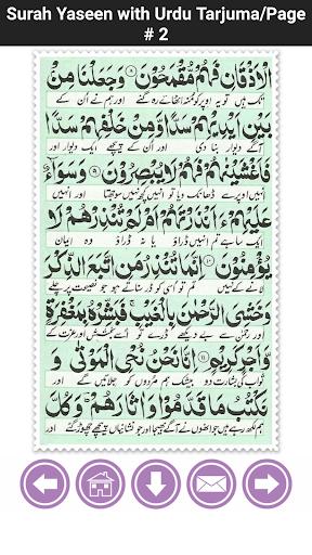 Surah Yaseen Urdu Translation For PC Windows (7, 8, 10, 10X) & Mac Computer Image Number- 8