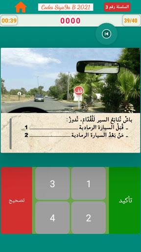 Code Siya9a  B 2021 كود السياقة  ب screenshots 2