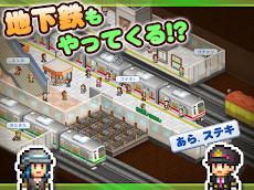 箱庭シティ鉄道のおすすめ画像3