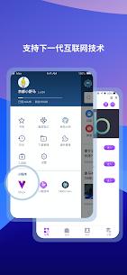 Maxthon browser Apk Download 3