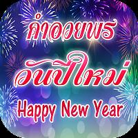คำอวยพรปีใหม่ 2021 สวัสดีปีใหม่ 2564