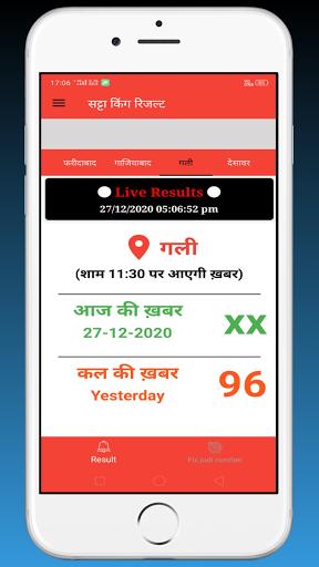 Satta King Result & Fix Single Jodi Desawar & Gali  screenshots 4