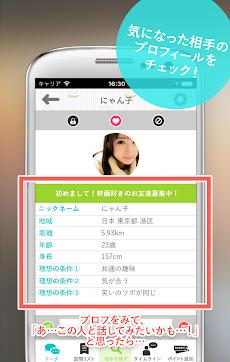 登録無料の友達作りトークアプリKOKURE楽しくひまチャットのおすすめ画像4