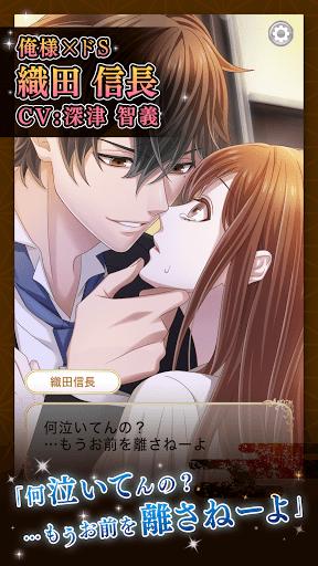 恋下統一~戦国ホスト~ 人気恋愛ゲーム女性向け apklade screenshots 1