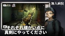 密室脱出絶境シリーズ9無人病院--ストーリー性がある謎解きゲームのおすすめ画像4