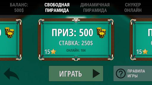 Russian Billiard Pool 11.0.2 screenshots 11