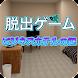 脱出ゲーム ビジネスホテルの謎 - Androidアプリ