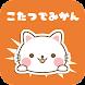 ネコストライク -おはじき系2Dアクションゲーム- - Androidアプリ