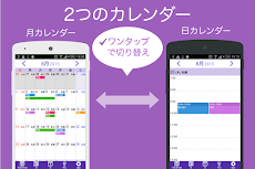 Ucカレンダー見やすい無料スケジュール帳アプリで管理のおすすめ画像4