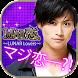 MAJI恋〜LUNAR Lovers〜【女性向け恋愛ゲーム】 - Androidアプリ