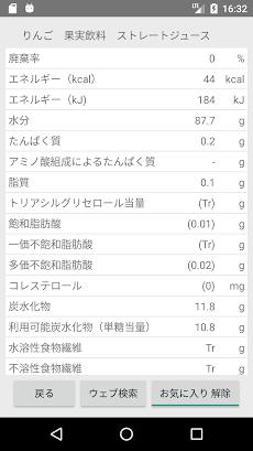 日本食品標準成分表のおすすめ画像4