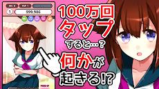 100万タップ少女のおすすめ画像4