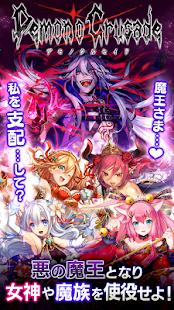 デモノ・クルセイド~ファンタジードロップ2.0~ Screenshot