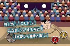 大相撲のおすすめ画像4