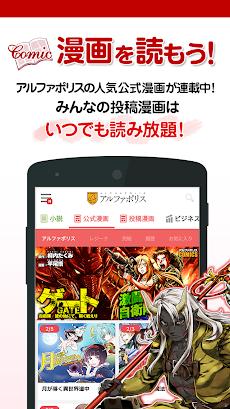 アルファポリス 小説・漫画を読もうのおすすめ画像3