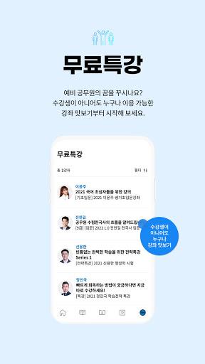 메가공무원 스마트러닝 screenshot 6